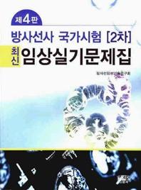 (최신) 임상실기문제집 :방사선사 국가시험 [2차]