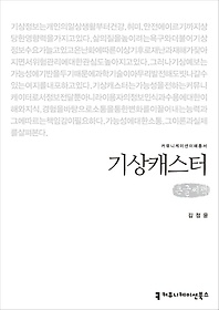 기상캐스터 (큰글씨책)