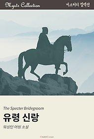 유령 신랑 (Mystr 컬렉션 제25권)