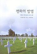 """<font title=""""평화의 발명 - 전쟁과 국제질서에 대한 성찰"""">평화의 발명 - 전쟁과 국제질서에 대한 성...</font>"""