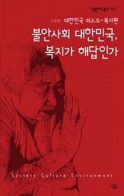 불안사회 대한민국, 복지가 해답인가
