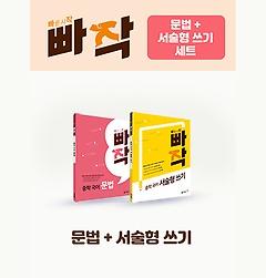 빠작 중학 국어 문법+서술형 쓰기 세트