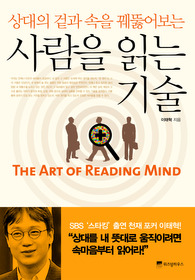 사람을 읽는 기술 THE ART OF READING MIND