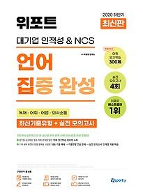 "<font title=""2020 하반기 위포트 대기업 인적성 & NCS 언어 집중 완성"">2020 하반기 위포트 대기업 인적성 & NCS ...</font>"