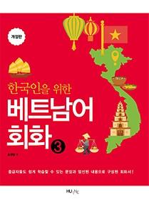 한국인을 위한 베트남어 회화 3