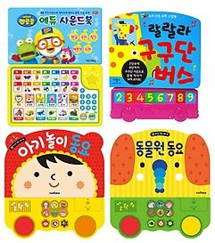 뽀로로 에듀 사운드북 + 랄랄라 구구단 버스 + 아기 놀이 동요 + 동물원 동요 (전4권)