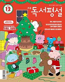 초등 독서평설 (2020/ 12월호)