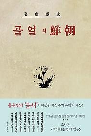 초판본 조선(朝鮮)의 얼골