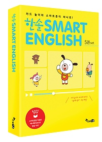 한솔 SMART ENGLISH 1~5권 세트