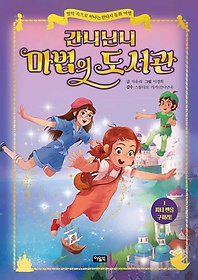 간니닌니 마법의 도서관 1