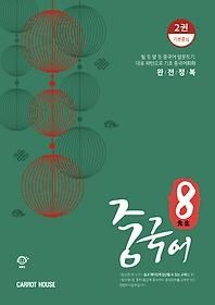 팔선생 중국어 2권 기본중심