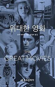 위대한 영화 3