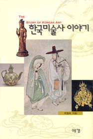 한국미술사 이야기