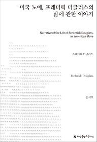 "<font title=""미국 노예, 프레더릭 더글러스의 삶에 관한 이야기"">미국 노예, 프레더릭 더글러스의 삶에 관한...</font>"