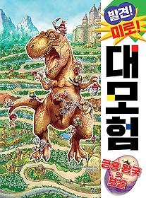 발견! 미로! 대모험 - 공룡 왕국의 보물