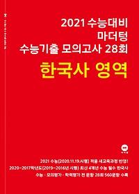 "<font title=""2021 수능대비 수능기출 모의고사 28회 한국사 영역 (2020)"">2021 수능대비 수능기출 모의고사 28회 한...</font>"