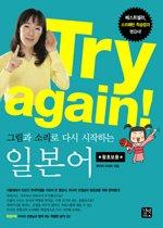 "<font title=""Try again! 그림과 소리로 다시 시작하는 일본어 (교재+핸드북+MP3 CD:1)"">Try again! 그림과 소리로 다시 시작하는 ...</font>"