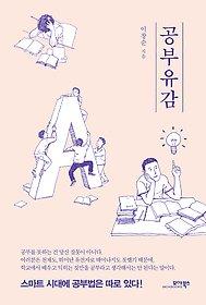 [90일 대여] 공부유감