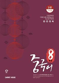 팔선생 중국어 3권 기본심화