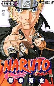 NARUTO 68 (コミック)