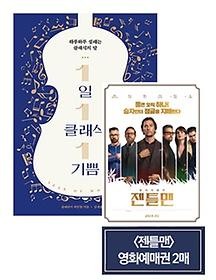 1일 1클래식 1기쁨 +  영화예매권(2매)