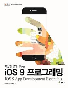 iOS 9 프로그래밍