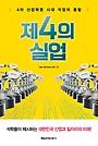 제4의 실업 : 4차 산업혁명 시대 직업의 종말(초판2쇄)/25