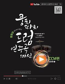 쿵치따치 드럼 연주곡 100선 - CCM편