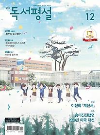 고교 독서평설 (2020/ 12월호)