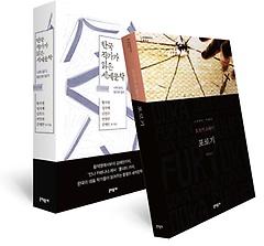 한국작가가 읽은 세계문학 + 포로기(무선)
