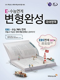 "<font title=""E 수능연계 변형완성 국어영역 EBS 수능완성 연계 (2016)"">E 수능연계 변형완성 국어영역 EBS 수능완...</font>"