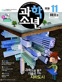 과학소년 (월간) 11월호 + [책속부록] 과학 입체 팝업 카드