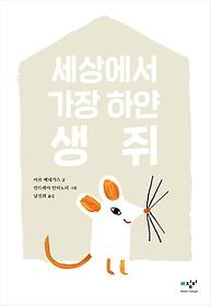 세상에서 가장 하얀 생쥐