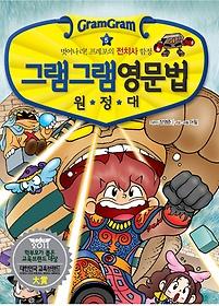 그램그램 영문법 원정대 미니 5