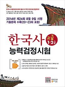 [고급] 한국사능력검정시험 - 1, 2급 (2014)
