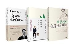 호통판사 천종호 도서 3종 SET