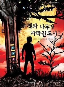 책과 나무가 사라진 도시 1