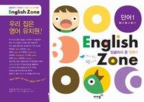 잉글리시 존 단어 English Zone 1
