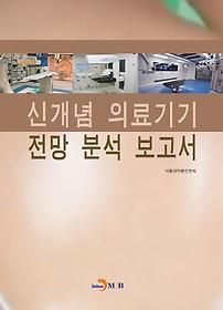 신개념 의료기기 전망 분석 보고서