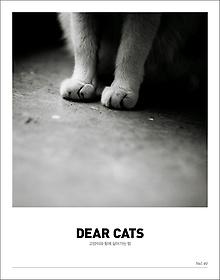 Dear Cats 디어 캣츠 Vol.1