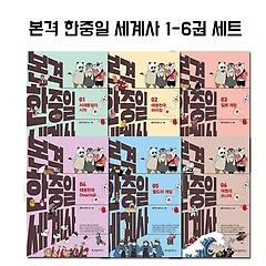 본격 한중일 세계사 1-6권 세트