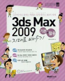 "<font title=""슬림통 3ds Max 2009 기본 + 활용 지대로 배우기"">슬림통 3ds Max 2009 기본 + 활용 지대로 ...</font>"