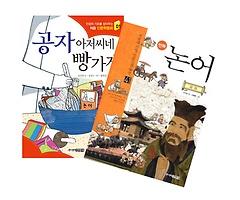 공자 아저씨네 빵가게 + 서울대 선정 인문고전 논어 (전2권)
