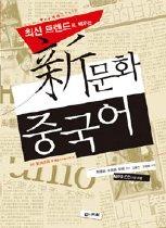 최신트렌드로 배우는 신문화 중국어