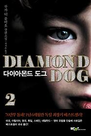 다이아몬드 도그 2