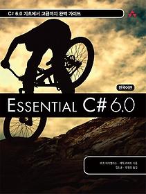 Essential C# 6.0 한국어판