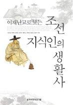 이재난고로 보는 조선 지식인의 생활사