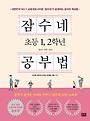 잠수네 초등 1, 2학년 공부법 : 영어 수학 국어
