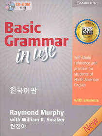 """<font title=""""Basic Grammar in Use with Answers & CD-ROM 한국어판 (Paperback+CD-ROM/ 3rd Ed.)"""">Basic Grammar in Use with Answers & CD-R...</font>"""