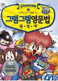 그램그램 영문법 원정대 미니 6